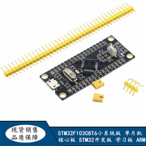 STM32F103C8T6 Small System Board single-chip microcomputer core Board STM32 Development Board Learning Board ARM