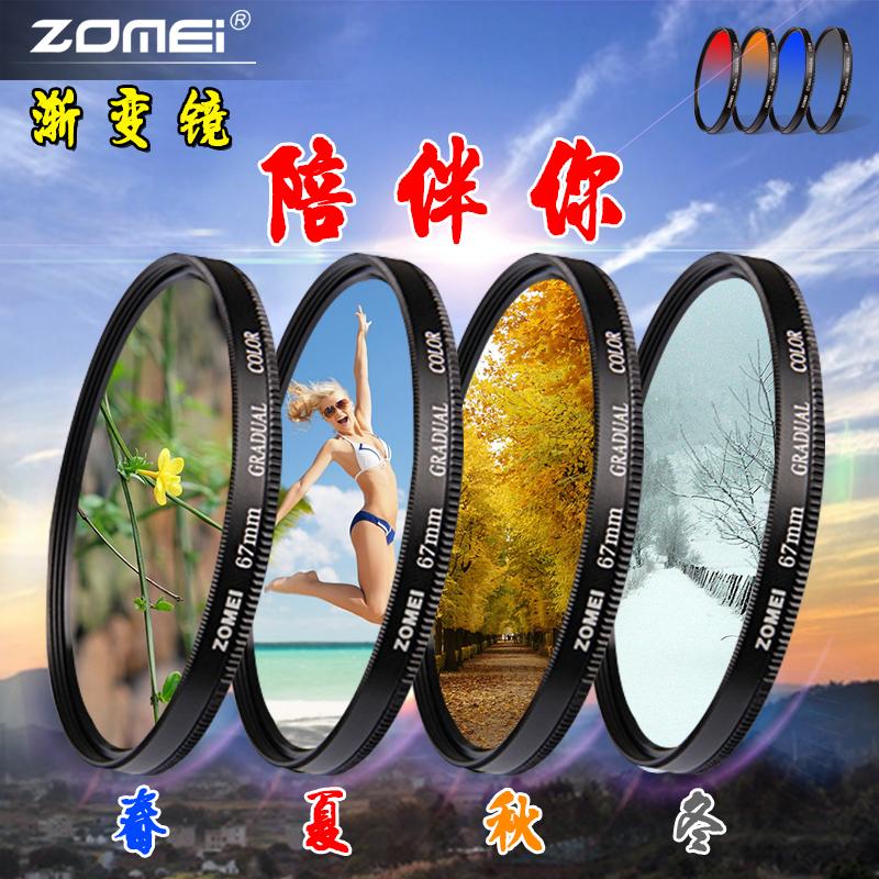 渐变镜 滤镜套装佳能减光镜 77mm82尼康抗uv镜片单反72gnd中灰镜