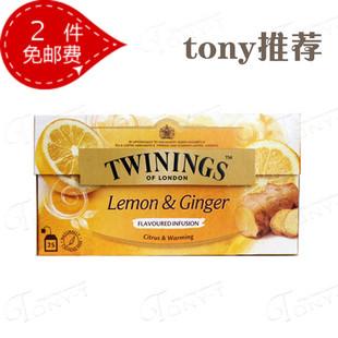 原装正品英国twinings川宁茶 柠檬干姜花草茶 秒迪尔玛亚曼茶猪猪