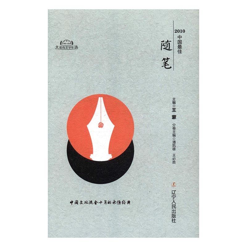 2010中国*佳随笔潘凯雄,王必胜主编9787205089054辽宁人民
