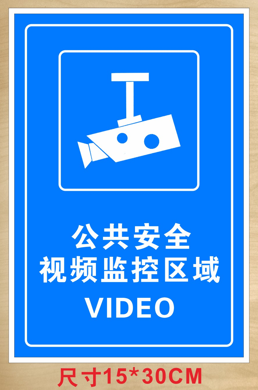 Police remind you that you have entered the video monitoring area warning sign safety sign