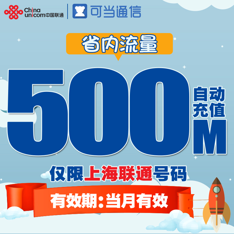 上海聯通省內流量充值卡 500M本地流量包2g 3g手機卡上網加油包