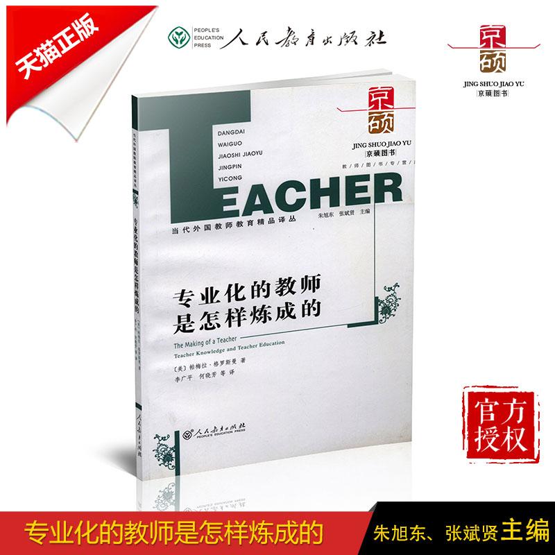 天猫正版 专业化的教师是怎样炼成的  美 帕梅拉 格罗斯曼著 李广平等译 当代外国教师教育精品译丛人民教育出版社 9787107228827