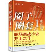 圈子圈套1戰局篇 王強 現當代職場小說 以真實事件為原型 現當代長篇職場商戰作品 新華書店正版暢銷書籍