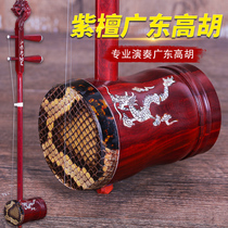 Rosewood Guangdong Gao Hu faucet Rosewood wood embedded shell Suzhou Gao Hu Musical instruments Huangmei Opera factory direct delivery Accessories