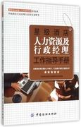 星級酒店人力資源及行政經理工作指導手冊/星級酒店經理人工