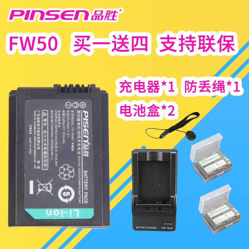 品胜NP-FW50电池板索尼A7M2 r2 s2微单A5100 A6000A6300A6500相机