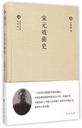 宋元戲曲史(精)/中國文化叢書 博庫網
