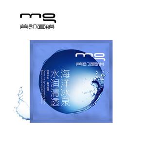 MG美即缤纷海洋冰...