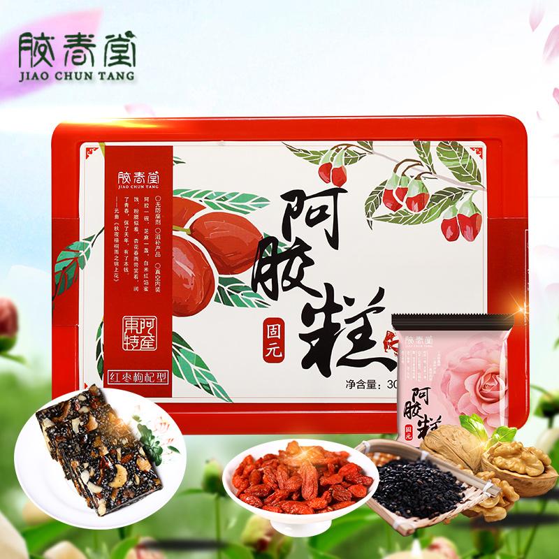 膠春堂東阿縣阿膠糕傳統 即食ejiao固元膏女士型方塊膏