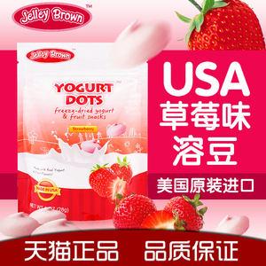 美国进口溶豆 Jelley Brown/界界乐草莓味小溶溶豆 28克 儿童零食