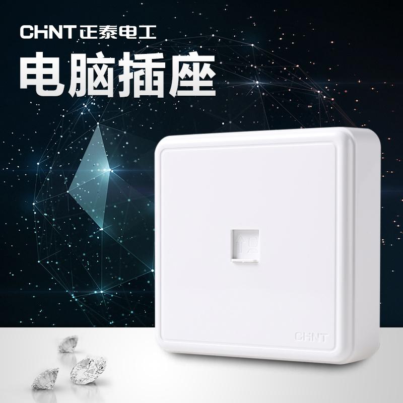 正泰电工 1C 明装墙壁开关 电脑插座面板 明装电脑网线面板