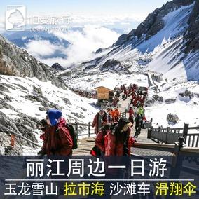 丽江玉龙雪山纯玩一日游 拉市海泸沽湖滑翔伞千古情门票 云南旅游
