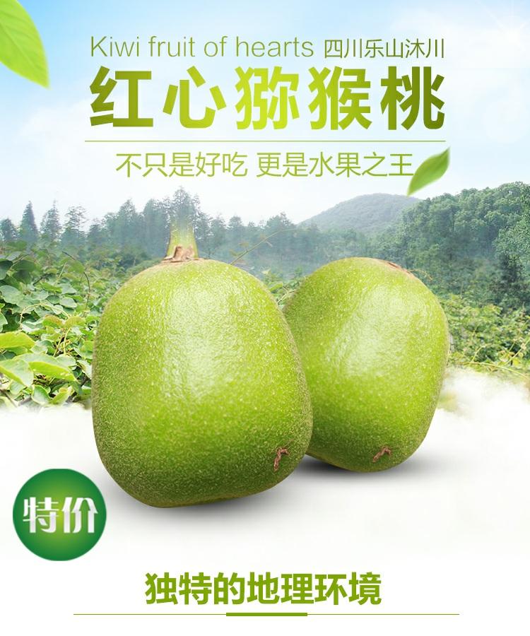 四川 沐川 红心猕猴桃奇异果 有机红心猕猴桃全国包邮新鲜水果5斤