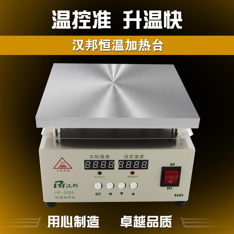 铝基板加热台LED预热平台恒温电热板手机拆屏分离机bga返修发热台