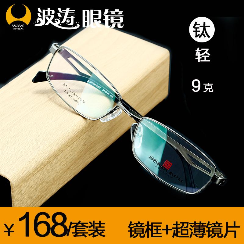 d95eb6d363c Waves myopia frame glasses frame titanium glasses male full- frame optical  glasses to send the. Loading zoom
