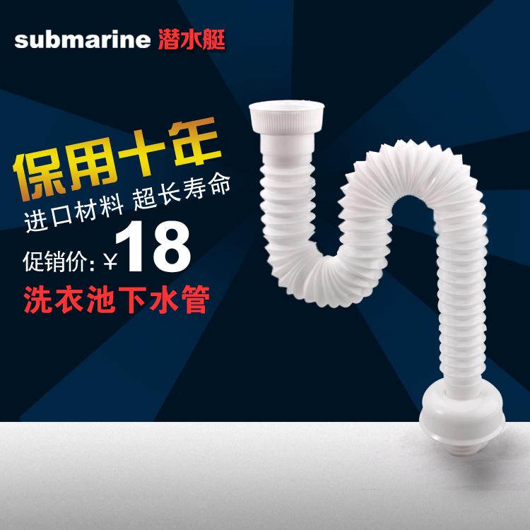 潜水艇下水管 洗衣池单水槽台盆S弯加长防臭去水排水软管 SQ-9/12