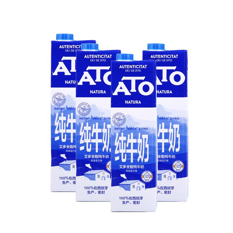 ~天貓超市~ATO艾多全脂純牛奶1L^~4盒裝超高溫滅菌西班牙