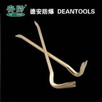 Security explosion-proof dual-use nail puller tool no spark nail device crowbar crowbar explosion-proof tool