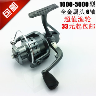 1000 5000 Type 6 axis full metal head fishing reel fishing reel spinning wheel sea rod round