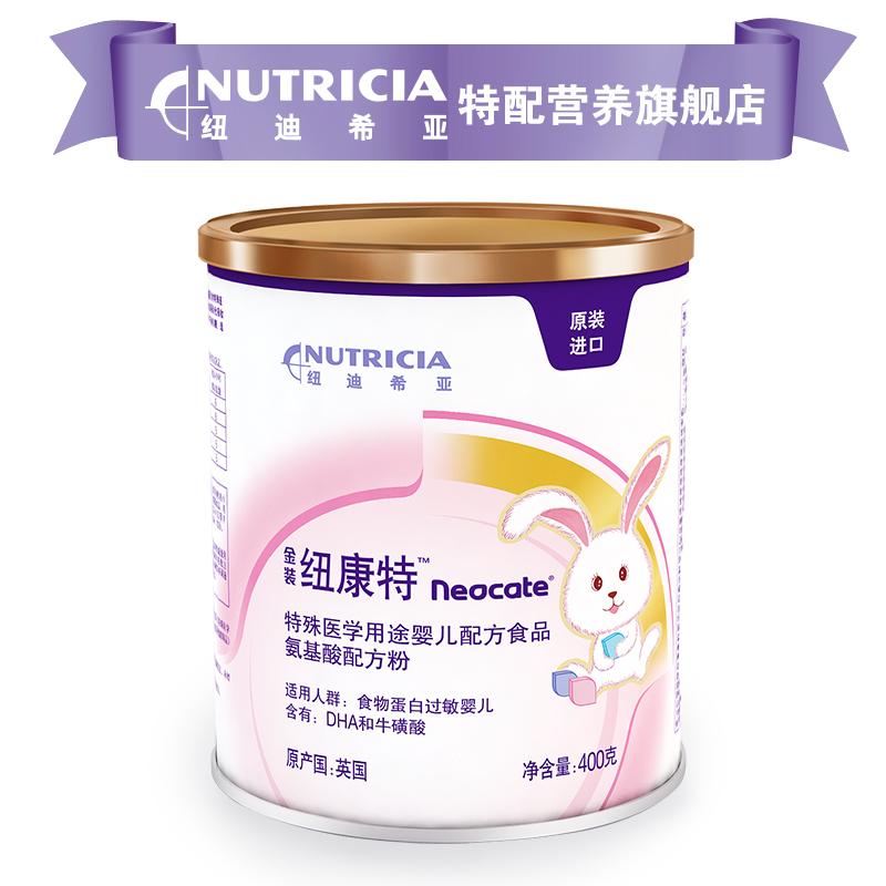 紐康特neocate中文版1段氨基酸配方粉400g 嬰兒牛奶蛋白過敏