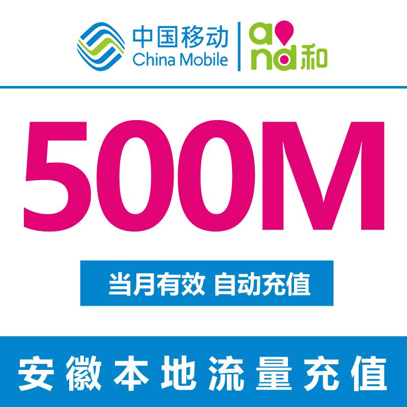 安徽移動流量充值 500M 上網流量 2G3G4G 手機流量疊加包卡