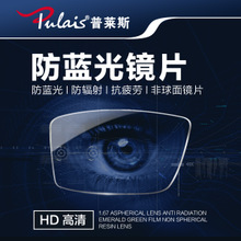 普莱斯1.611.67防蓝光镜片防辐射眼镜镜片1.74非球面近视眼镜片