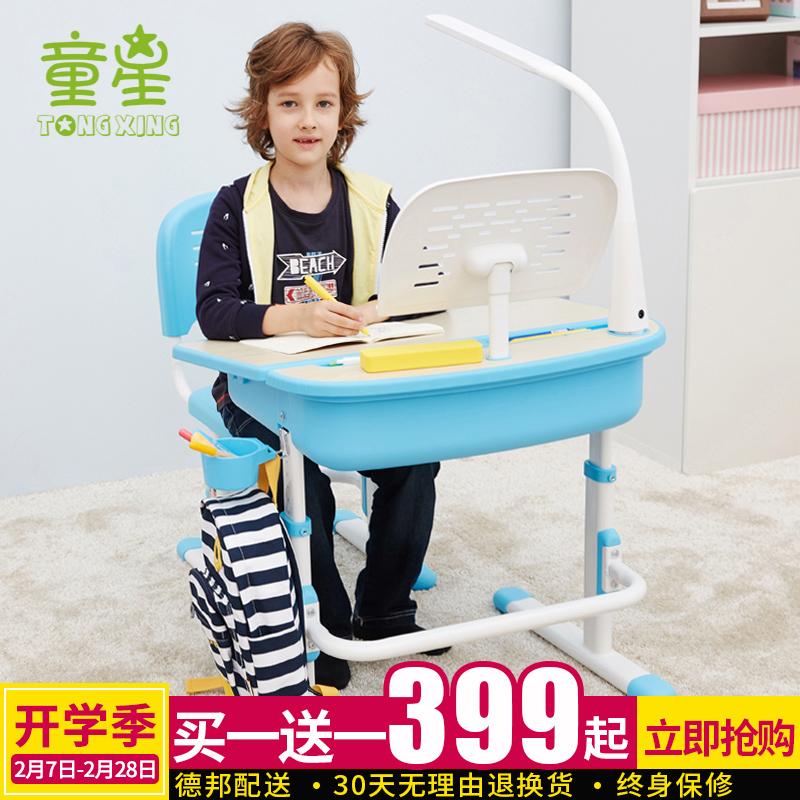 童星兒童學習桌椅套裝可升降課桌小學生寫字桌台作業桌防近視書桌