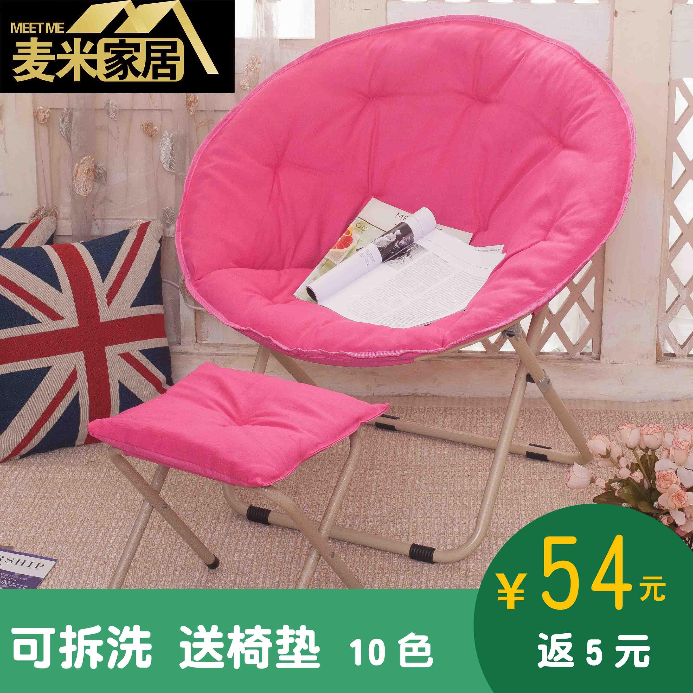 麥米 大號懶人椅躺椅雷達椅太陽椅月亮椅折疊椅圓椅沙發