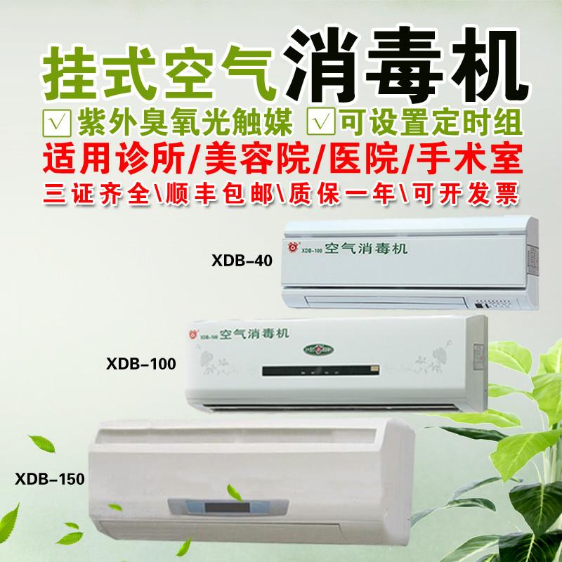 [佳光医疗空气净化,氧吧]佳光紫外线臭氧杀菌空气消毒机家用移动月销量4件仅售980元