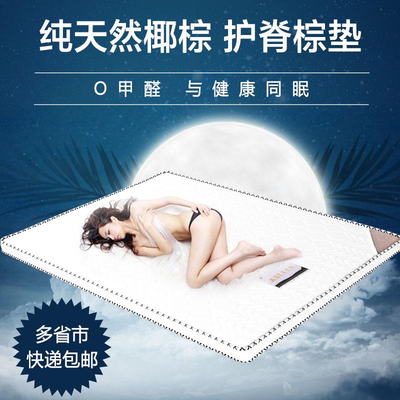 棕墊床墊1.8m雙人軟硬定做天然椰棕床墊 棕櫚床墊1.5m床墊單人1.2