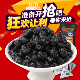 Blueberry dried fruit without added sugar free blueberry northeast Daxinganling wild blueberry blue prunes 500g