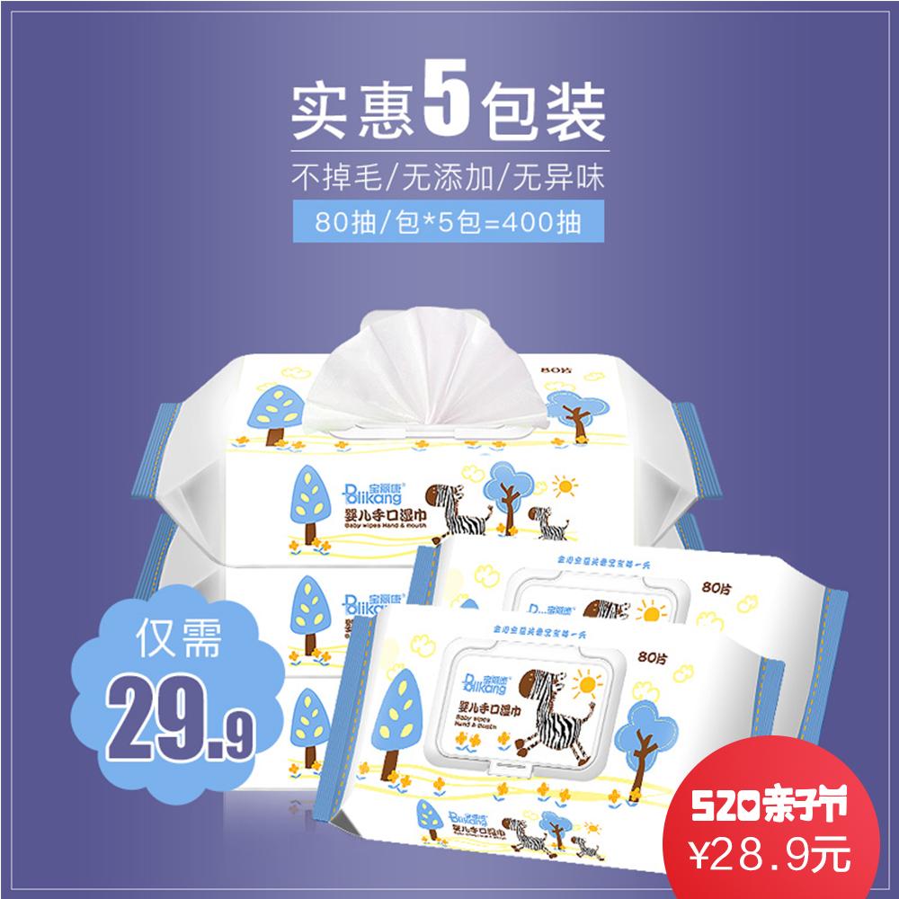 宝丽康婴儿湿巾 新生儿湿纸巾80抽*5带盖100批发宝宝手口专用湿巾