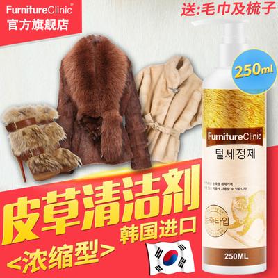韩国原装进口,FurnitureClinic 皮草清洁剂250ml