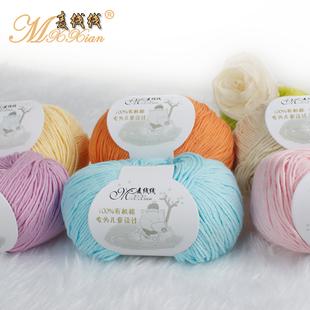 麦线线宝宝亲肤毛线婴儿纯棉线手编绒线中细钩编织有机棉儿童毛线