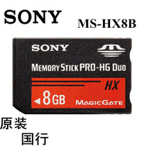 Sony Sony MS-HX8B High speed Memory Stick 8G MS card psp short Stick red bar high speed 50M S