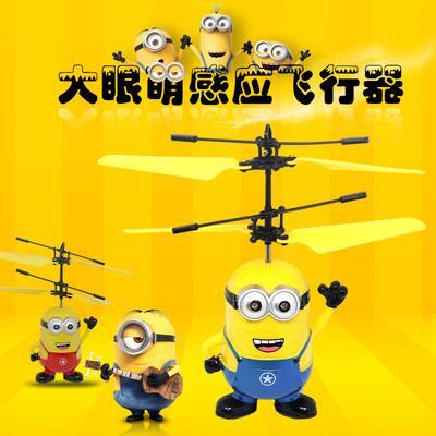 会飞的小黄人飞机遥控儿童玩具感应飞行器耐摔男孩电动悬浮直升机