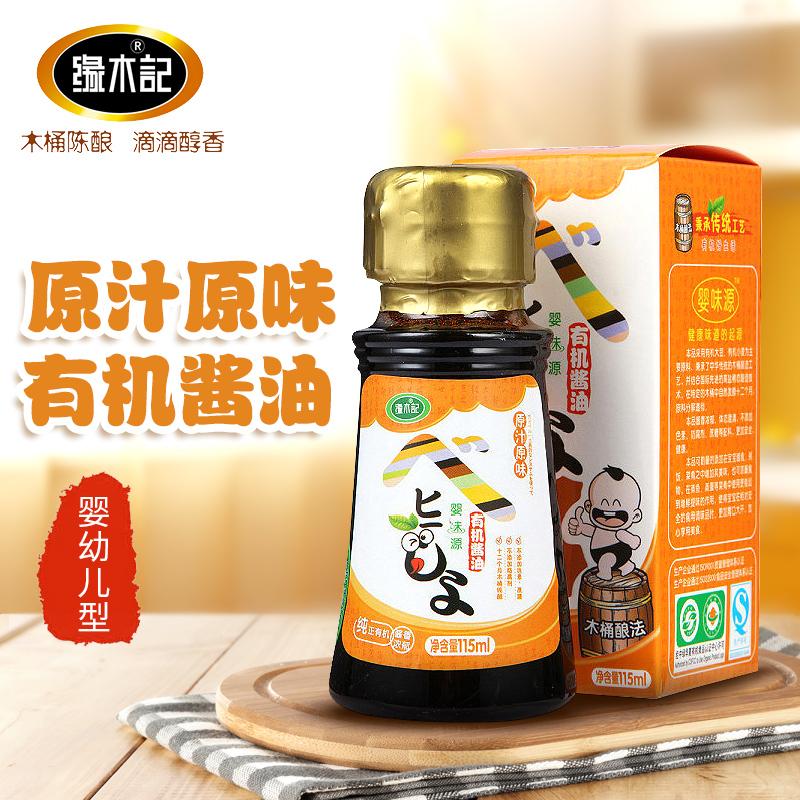 Край дерево запомнить ребенок органический соус масло ребенок вкус материал ребенок оригинал соус масло 115ml