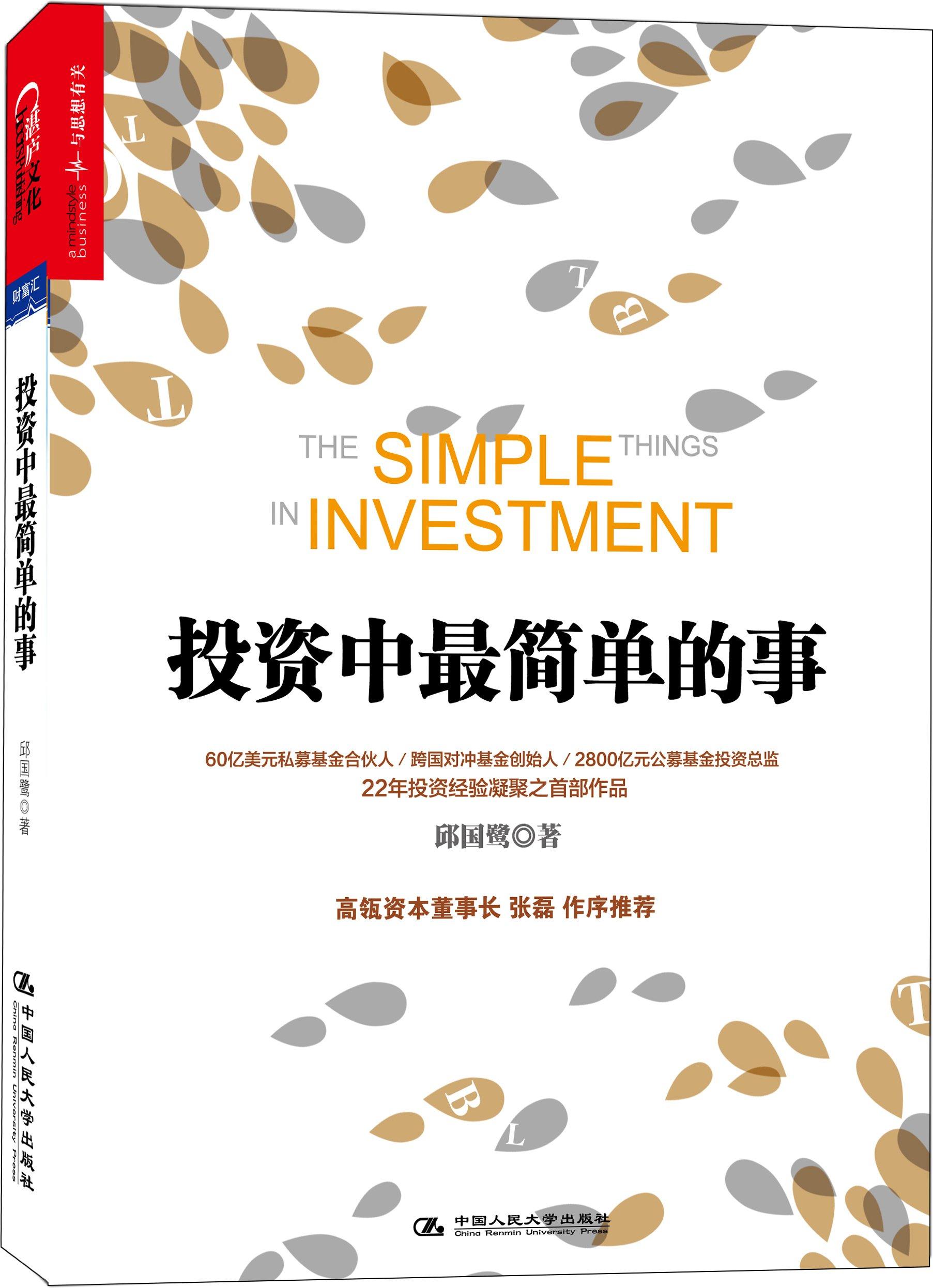 """正版包邮!投资中最简单的事 邱国鹭 一部去繁就简,阐明""""投资中最简单的事""""的诚意之作"""