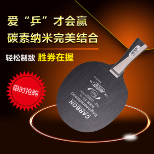 Authentic Yinhe ping pong racket blade YINHE SCIENCE AND Carbon EC13 professional racing blade straight horizontal position