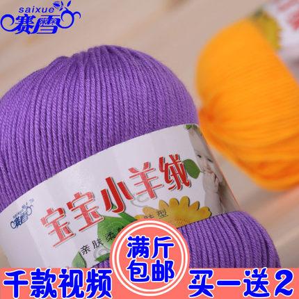 宝宝牛奶棉中粗毛线团 手工diy自编织婴儿童钩针棉拖鞋围巾材料包