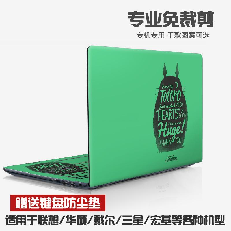 筆記本貼紙定製潮免裁剪電腦貼膜全包聯想華碩14寸15.6寸外殼貼膜