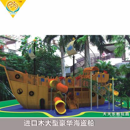 大型进口木制海盗船滑梯木制小博士系列玩具小区设备幼儿爬网玩具