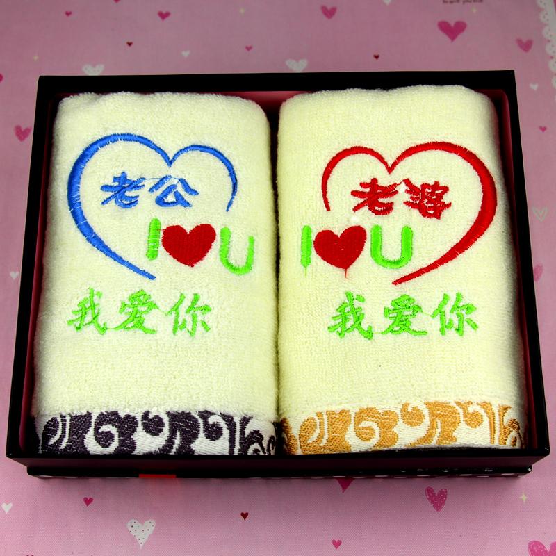11月05日最新优惠送老公老婆生日礼物男女生朋友爱人表白创意浪漫礼品实用毛巾套餐