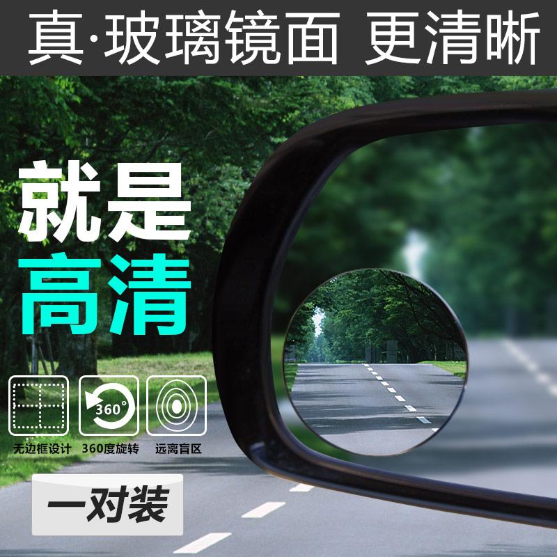 TYPER автомобиль зеркало заднего вида круговая зеркало зеркало помощь зеркало hd бесконечный слепой точка широкий угол зеркало ремонт статьи
