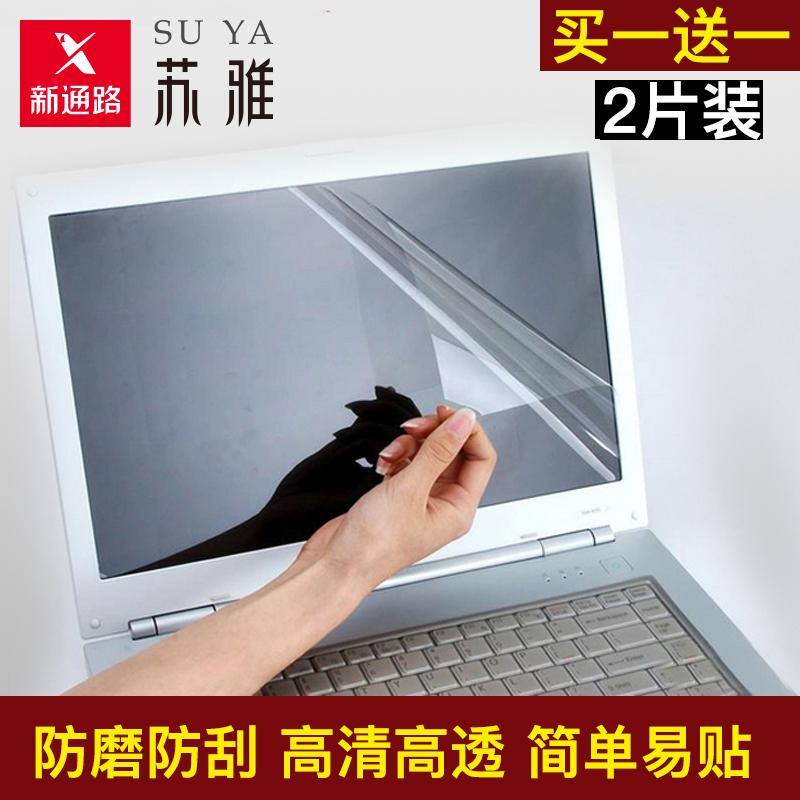 苏雅笔记本屏幕膜电脑屏幕保护膜贴膜 14寸/15.6寸联想华硕惠普戴尔神舟战神三