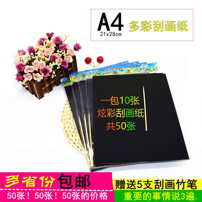 Яркий царапина живопись бумага a4 сгущаться 50 чжан ребенок цвет царапина царапина живопись бумага аутентичные отправить бамбук карандаш царапина царапина бумажный пакет почта
