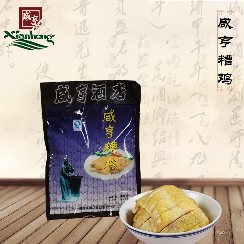 厂家直销咸亨酒店糟鸡绍兴特产地方特产300g冷盘熟食醉制鸡