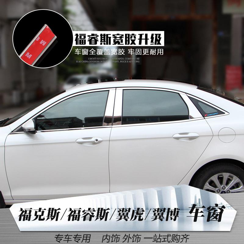 福特福睿斯改裝 車窗飾條新福克斯翼虎翼博裝飾不鏽鋼車窗亮條