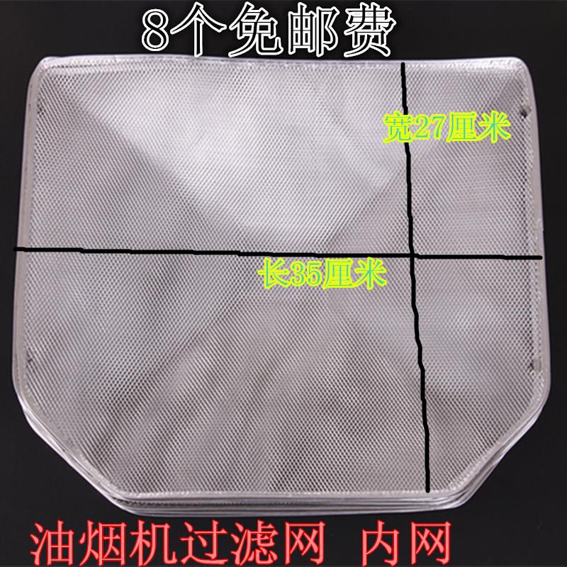 油烟机配件过滤油网方太油网D5G4等D8BH油网油烟机滤网油网八个免